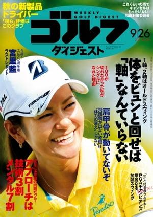 週刊ゴルフダイジェスト 2017年9月26日号【電子書籍】