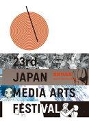 第23回文化庁メディア芸術祭 受賞作品集