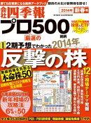 会社四季報プロ500 2014年新春号
