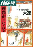 the座 43号 連鎖街のひとびと 改訂版(2001)