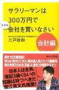 サラリーマンは300万円で小さな会社を買いなさい 会計編【電子書籍】[ 三戸政和 ]
