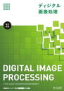 ディジタル画像処理 [改訂新版]【電子書籍】[ ディジタル画像処理編集委員会 ]
