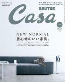 Casa BRUTUS(カーサ ブルータス) 2020年 12月号 [NEW NORMAL 居心地のいい家具。]【電子書籍】[ カーサブルータス編集部 ]