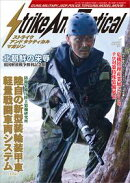 Strike And Tactical 2017年 1月号
