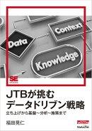 JTBが挑むデータドリブン戦略 立ち上げから基盤〜分析〜施策まで(MarkeZine Digital First)