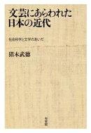 文芸にあらわれた日本の近代