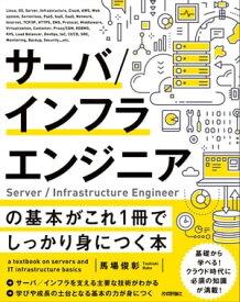 サーバ/インフラエンジニアの基本がこれ1冊でしっかり身につく本【電子書籍】[ 馬場俊彰 ]