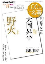 NHK 100分 de 名著 大岡昇平『野火』 2017年8月[雑誌]