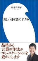 美しい日本語のすすめ(小学館101新書)