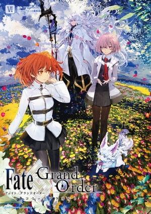 Fate/Grand Order コミックアラカルト VI【電子書籍】[ TYPEーMOON ]