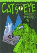 CAT'S EYE 10巻