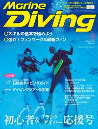 Marine Diving(マリンダイビング)2016年9月号 No.613【電子書籍】[ マリンダイビング編集部 ]