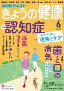 NHK きょうの健康 2018年6月号[雑誌]