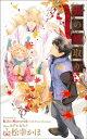狐の婿取り-神様、決断するの巻-【特別版】(イラスト付き)【電子書籍】[ 松幸かほ ]
