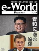 e-World Premium 2018年02月号