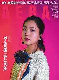 AERA 2018.2.12【電子書籍】