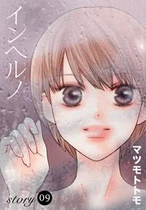 AneLaLa インヘルノ story09【電子書籍】[ マツモトトモ ]