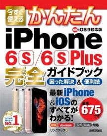 今すぐ使えるかんたん iPhone 6s/6s Plus完全ガイドブック 困った解決&便利技【電子書籍】[ リンクアップ ]