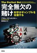 完全無欠の賭け 〜科学がギャンブルを征服する