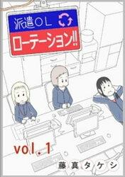 派遣OLローテーション!! vol.1