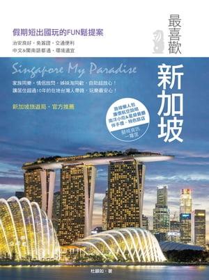 最喜歡新加坡【電子書籍】[ 杜韻如 ]