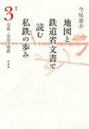 地図と鉄道省文書で読む私鉄の歩み 関東(3)京成・京急・相鉄