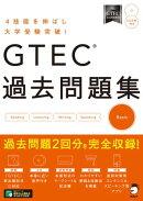 [音声DL付]GTEC(R) 過去問題集 Basic