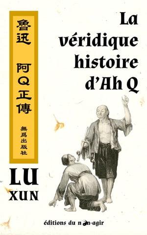 La v?ridique histoire d'Ah Q【電子書籍】[ Lu Xun ]