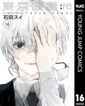 東京喰種トーキョーグール:re 16【電子書籍】[ 石田スイ ]