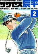 石井さだよしゴルフ漫画シリーズサクセス辰平2巻