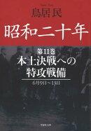 昭和二十年第11巻 本土決戦への特攻戦備