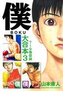 僕 BOKU 大合本 3 (7〜9巻収録)