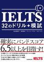 【音声DL付】IELTS 32のドリル+模試【電子書籍】[ 松本 恵美子 著 ]