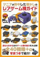 マニアが熱中した懐かしのレアゲーム機ガイド