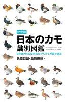 決定版 日本のカモ識別図鑑