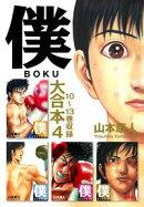 僕 BOKU 大合本 4 (10〜13巻収録)