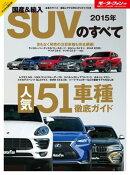 ニューモデル速報 統括シリーズ 2015年 国産&輸入SUVのすべて
