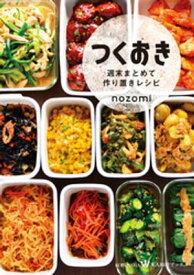 つくおき〜週末まとめて作り置きレシピ〜【電子書籍】[ nozomi ]