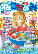 月刊ねこだのみVol.8(2016年7月22日発売)