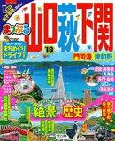 まっぷる 山口・萩・下関 門司港・津和野'18
