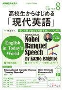 NHKラジオ 高校生からはじめる「現代英語」 2018年8月号[雑誌]