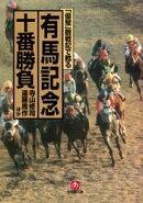 「優駿」観戦記で甦る 有馬記念十番勝負(小学館文庫)