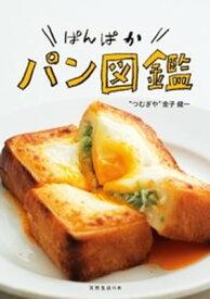 ぱんぱかパン図鑑【電子書籍】[ 金子健一 ]