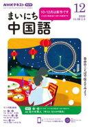NHKラジオ まいにち中国語 2020年12月号[雑誌]