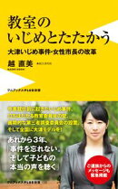 教室のいじめとたたかう - 大津いじめ事件・女性市長の改革 -