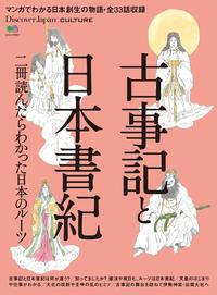 Discover Japan_CULTURE 古事記と日本書紀【電子書籍】