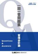 2018年12月版 公認会計士試験 短答式試験対策 一問一答問題集 管理会計論