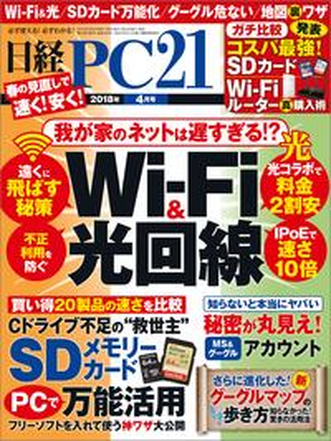 日経PC21 (ピーシーニジュウイチ) 2018年 4月号 [雑誌]【電子書籍】[ 日経PC21編集部 ]