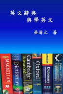 English Dictionaries and Learning English (Traditional Chinese Edition)