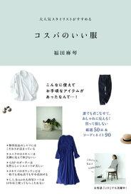 コスパのいい服【電子書籍】[ 福田麻琴 ]